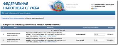Задолденность по налогам на сайте www.nalog.ru