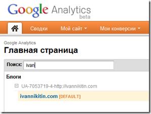 Выбор аккаунта в новой версии Google Analytics