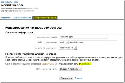 Подключение Google Webmasters