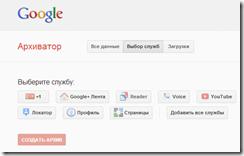 Google Архиватор
