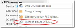 outlook opml