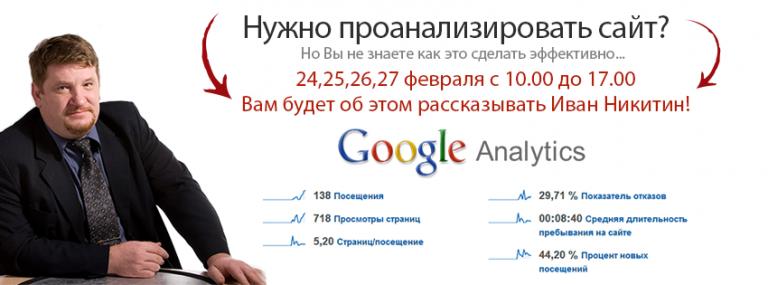 24,02,2015 - Курс Google Analytics 2015 Профессиональная Веб-Аналитика