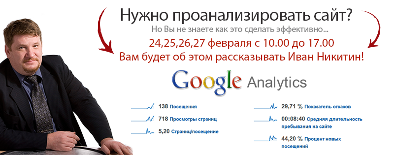 24,02,2015 - Курс Google Analytics 2015 Профессиональная Веб-Аналитика