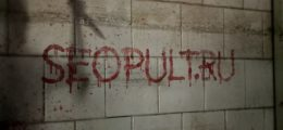SEOPult надпись кровью