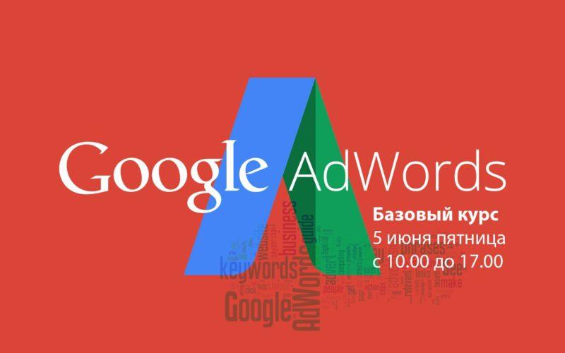 Не пропустите курс по Google AdWords 5 июня