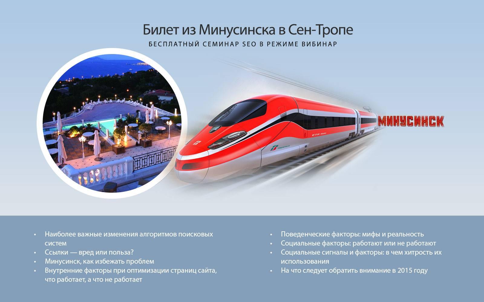 Билет из Минусинска в Сен-Тропе бесплатно
