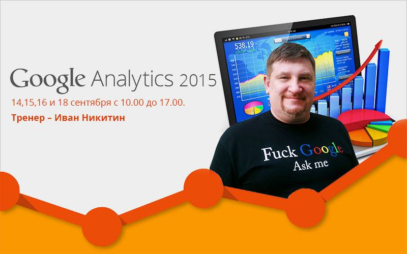 Курс Google Analytics в сентябре 2015