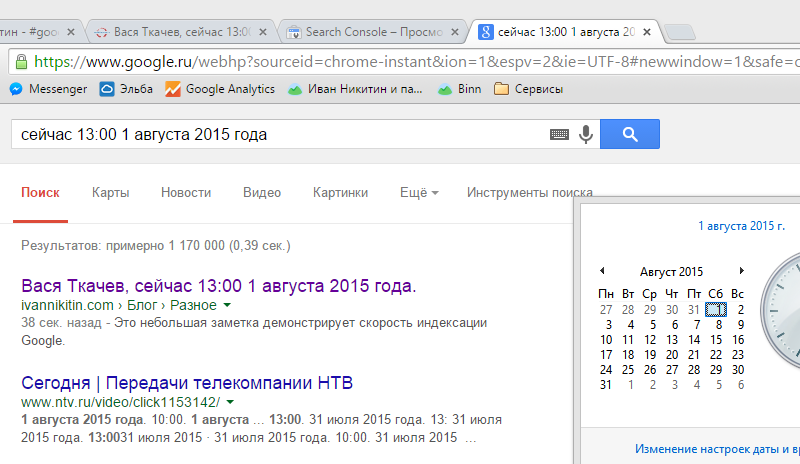Вася Ткачев, сейчас 13:00 1 августа 2015 года.