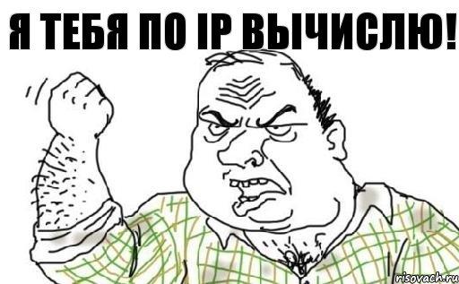 Я тебя вычислю по IP
