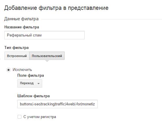 Фильтр реферального спама