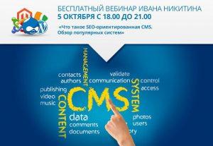 Что такое SEO-ориентированная CMS. Обзор популярных систем