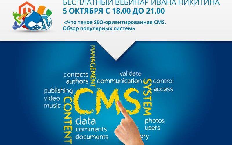 Вебинар: Что такое SEO-ориентированная CMS. Обзор популярных систем