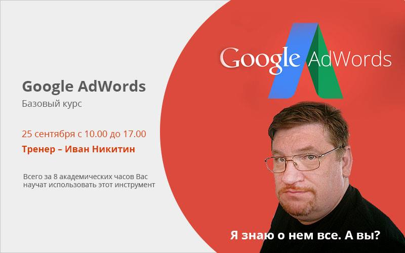 Курс adWords в сентябре