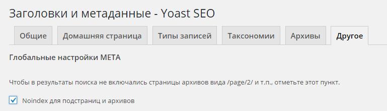 Пагинация в SEO Yoast