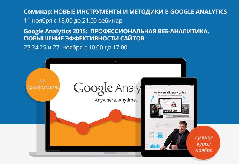 Скминар Google Analytics в ноябре 2015