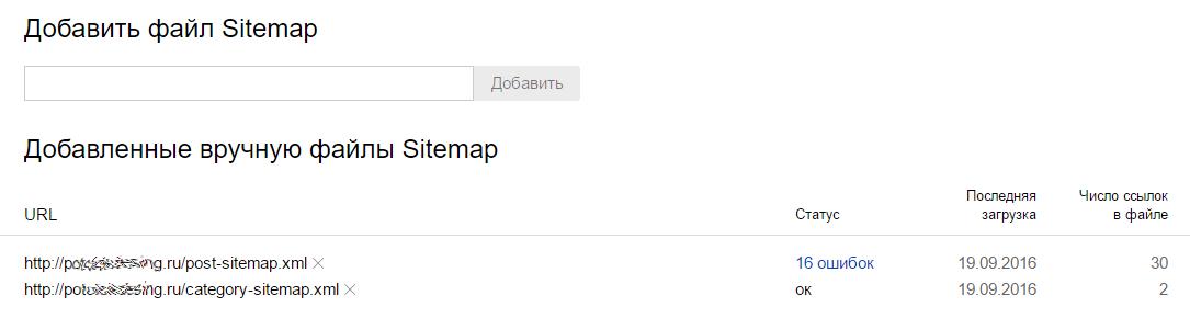 Предупреждение Яндекс об ошбиках в XML sitemap
