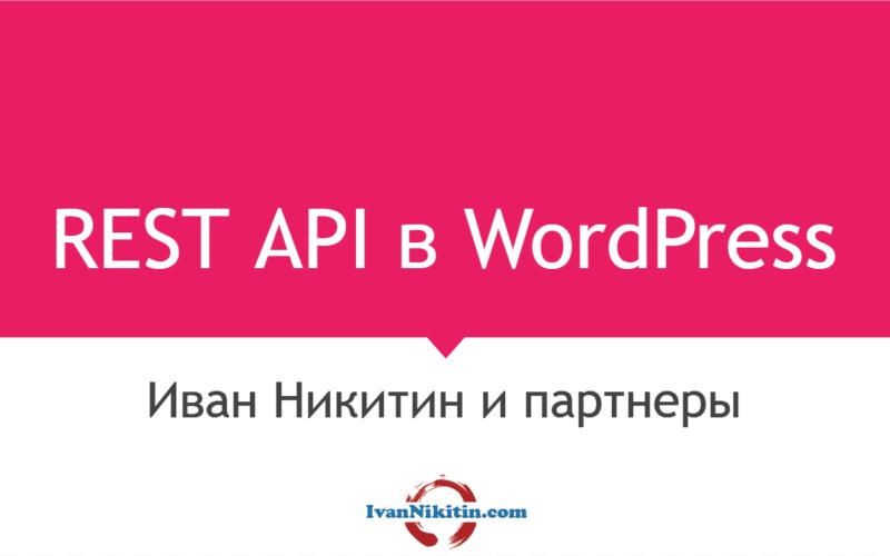REST API в WordPress