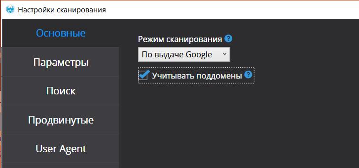 Сканирование по выдаче Google