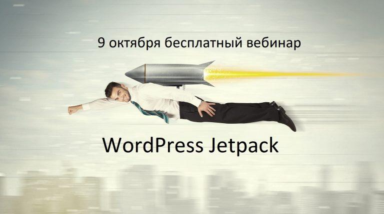 9 октября бесплатный вебинар WordPress Jetpack