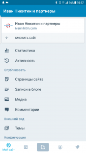 Управление сайтом WordPress с мобильного телефона