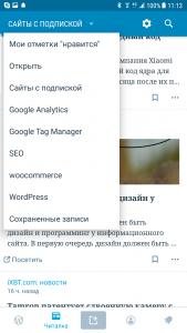 Теги и сохраненные записи мобильный WordPress