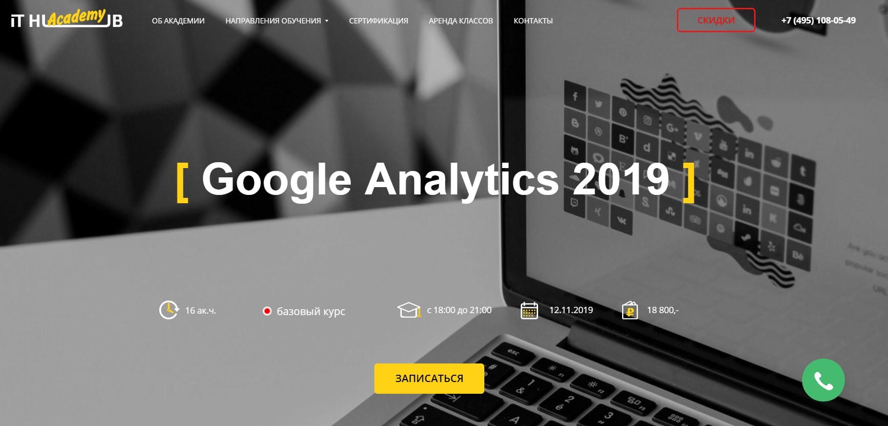 Google Analytics 2019. Модуль 4