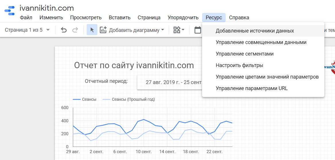Добавление источника данных к отчету