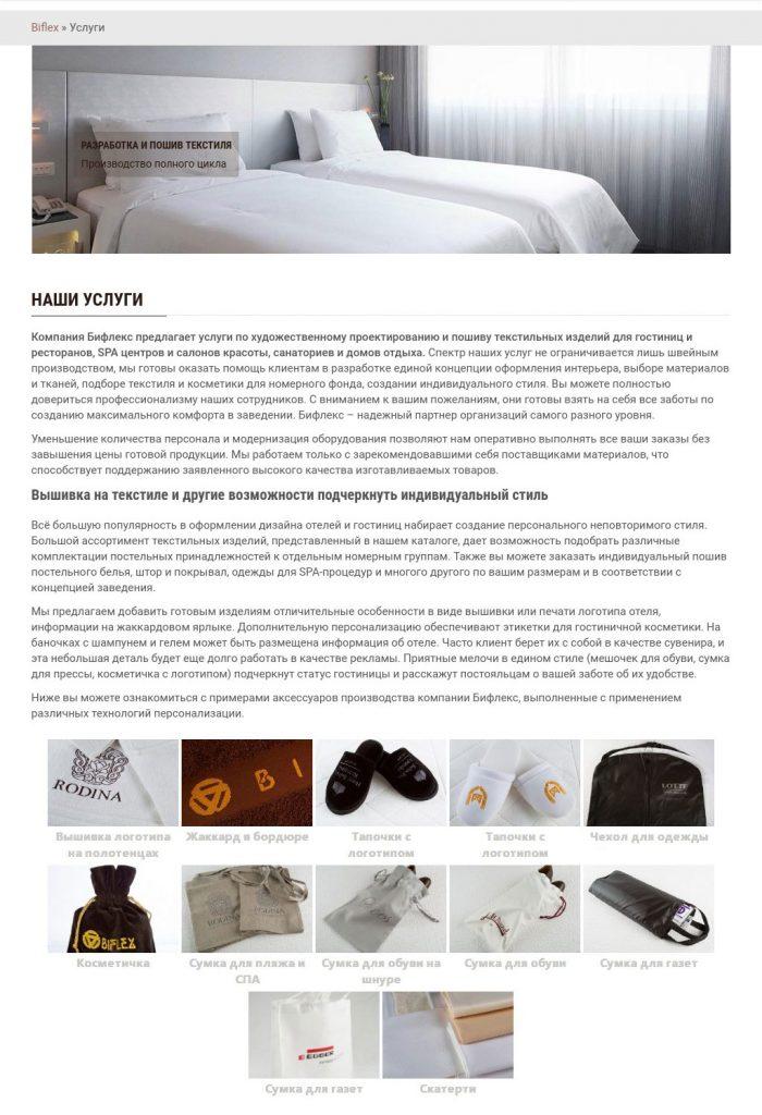 Бифлекс - производство текстильной продукции