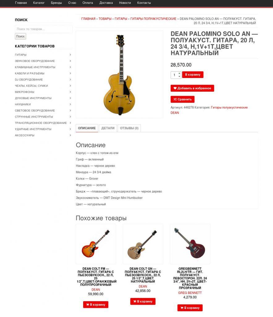 Магазин музыкальных инструментов «МТ»
