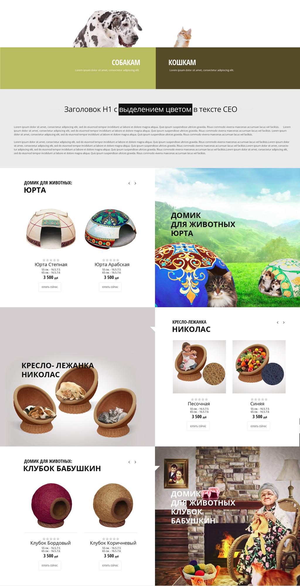 Производитель зоотоваров WOOD PANELS - макет Главной