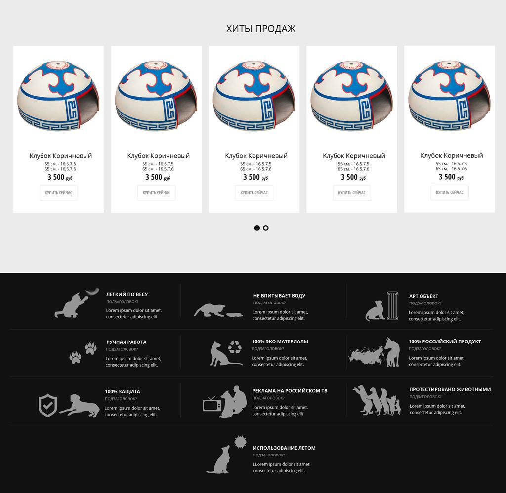 Производитель зоотоваров WOOD PANELS - макет Главной - 4