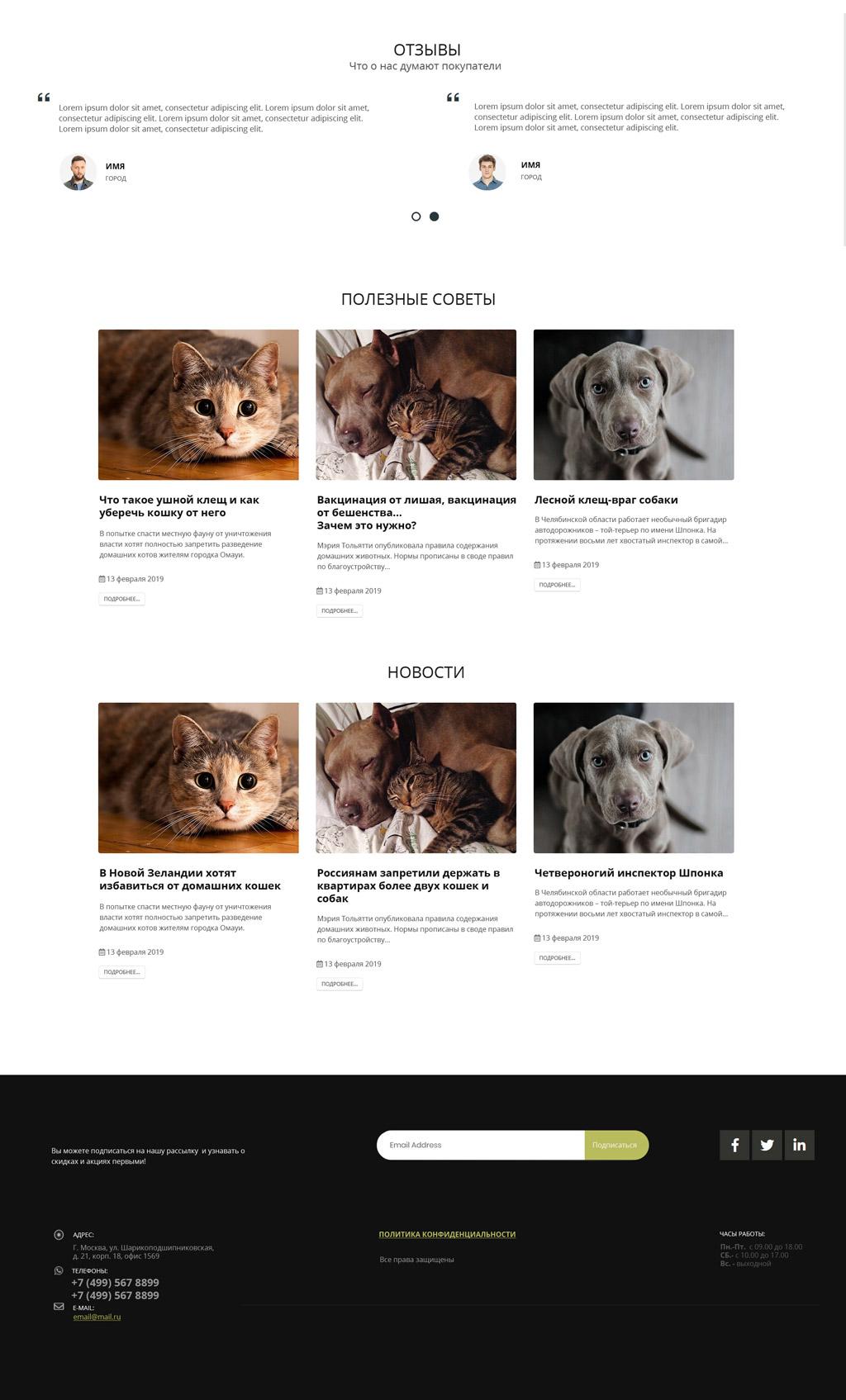 Производитель зоотоваров WOOD PANELS - макет Главной 4