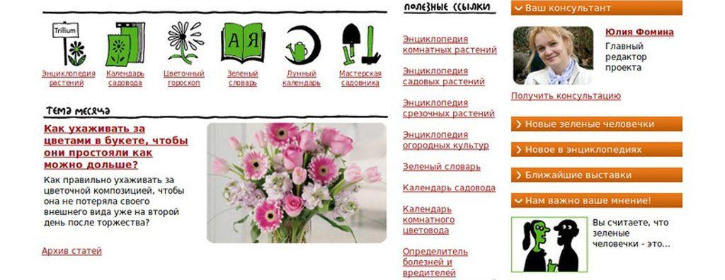 Плантопедия - сайт о растениях