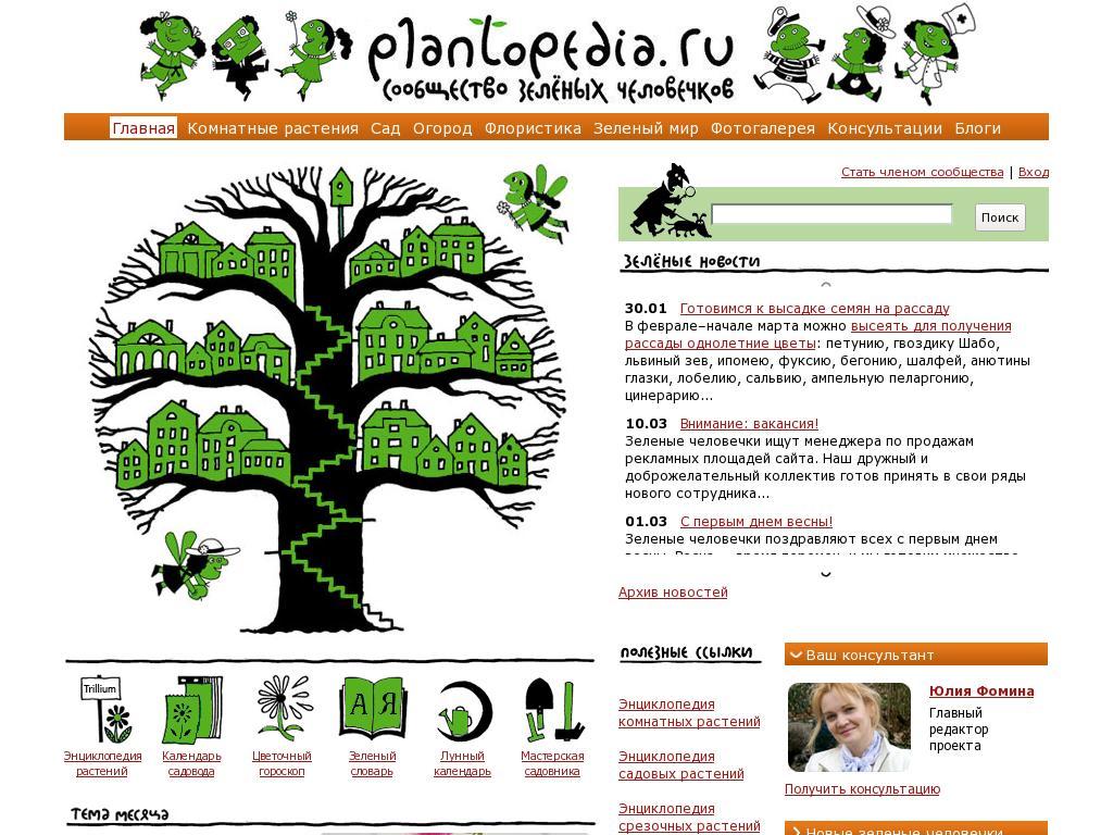 Плантопедия — сайт о растениях