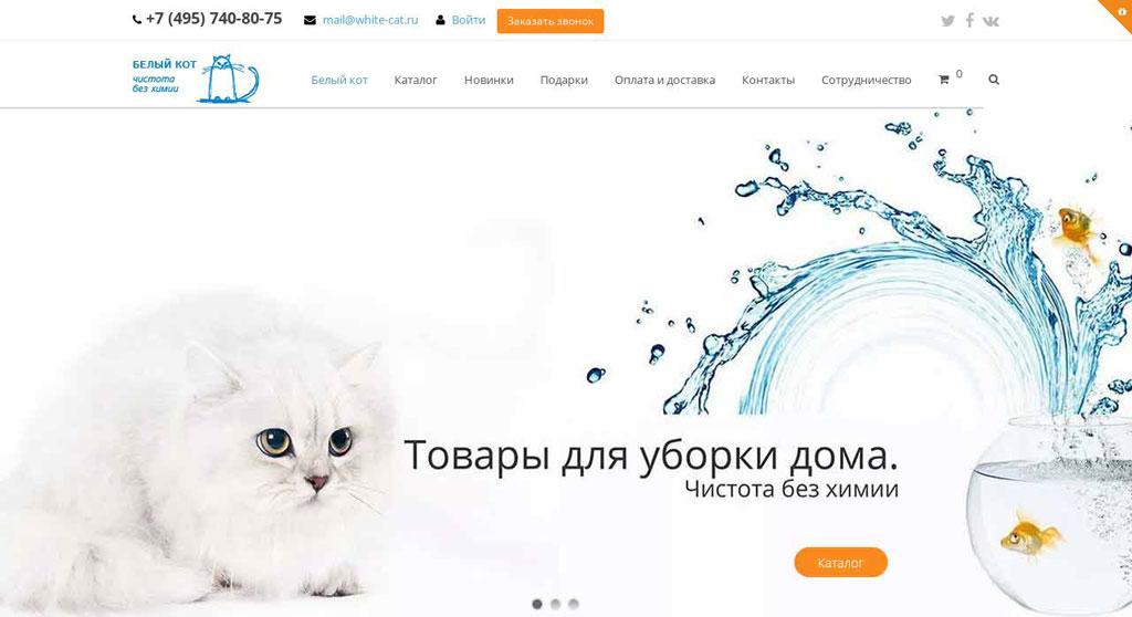 Товары для уборки дома Белый кот
