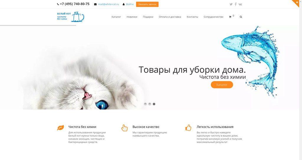 Интернет магазин товаров для уборки Белый кот