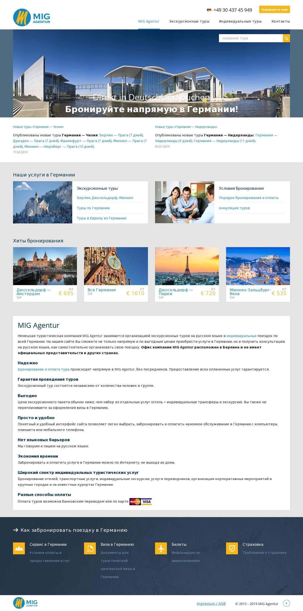 Немецкая туристическая компания MIG Agentur