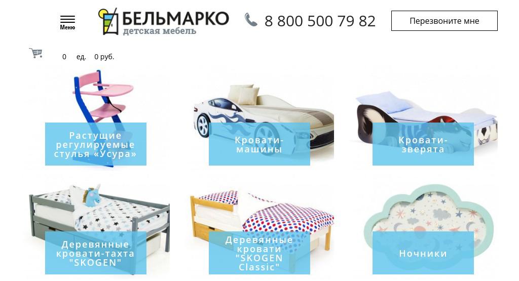 Детская мебель Бельмарко