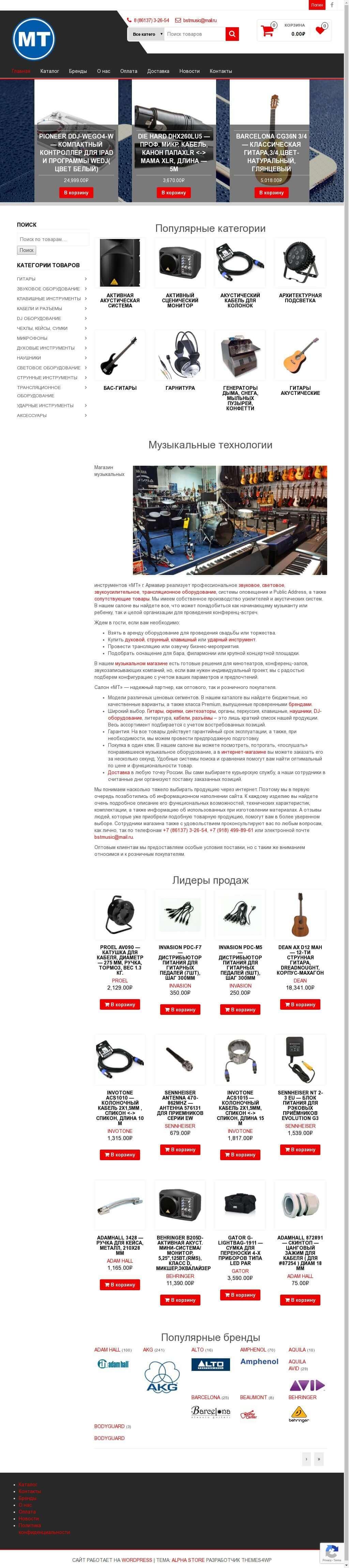 Магазин музыкальных инструментов Музыкальные технологии