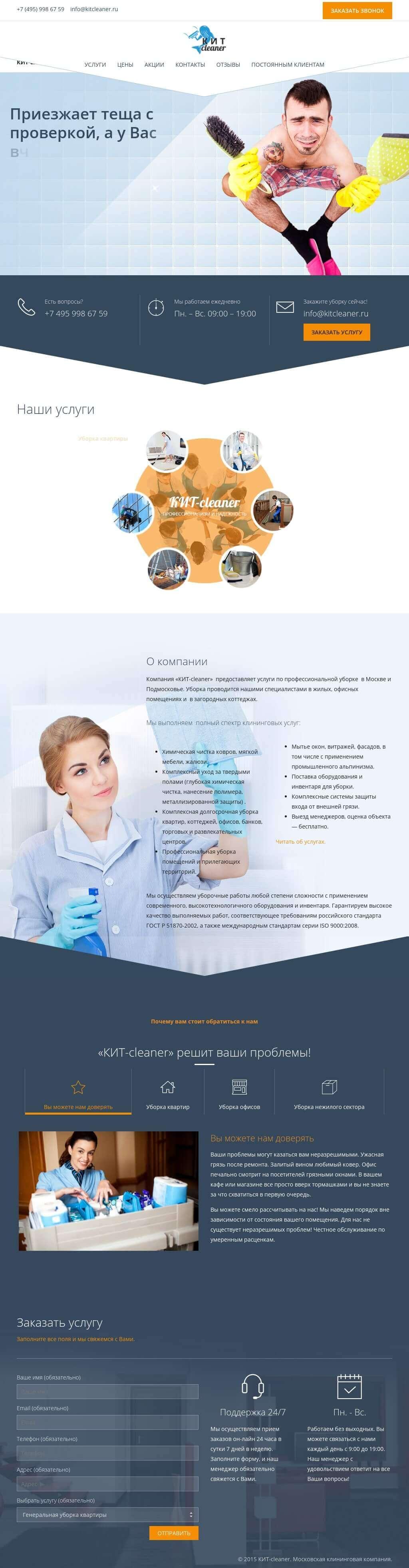 КИТ-cleaner - услуги по профессиональной убopкe