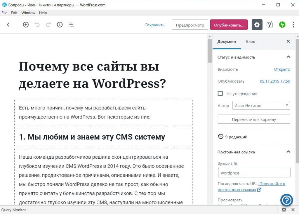 Wordpress для Windows. Редактирование записи в блочном редакторе