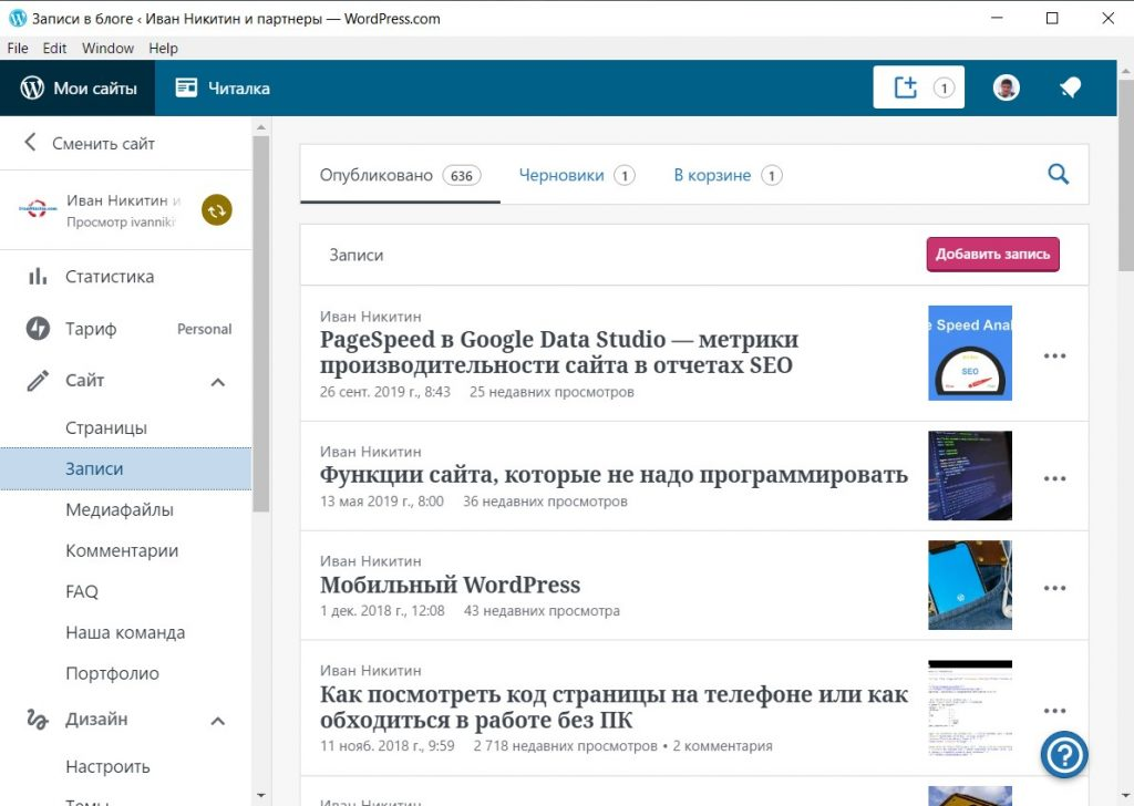 WordPress для Windows.
