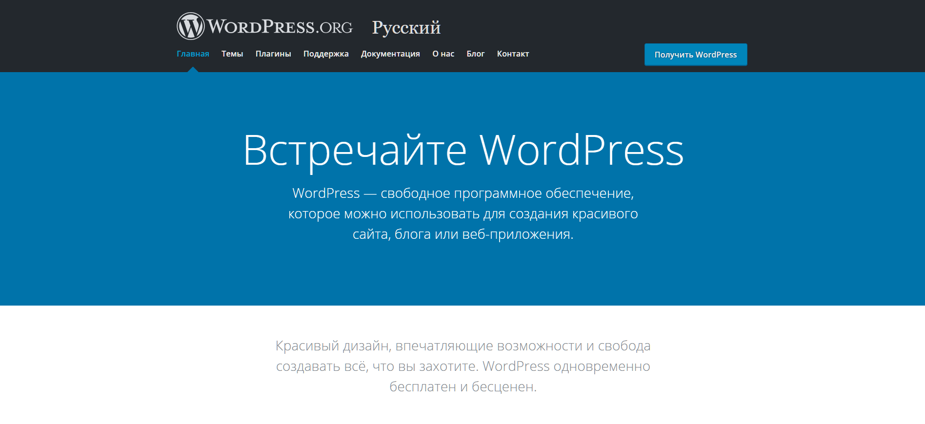 Почему все сайты вы делаете на WordPress?