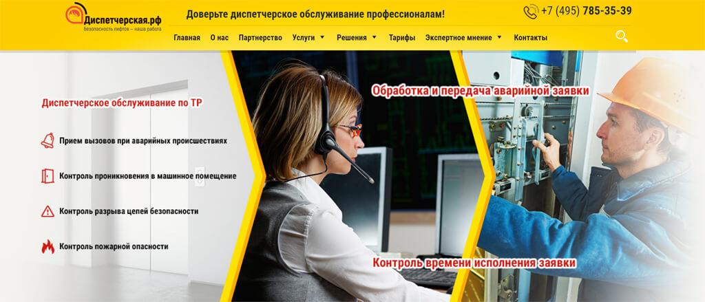Диспетчеризация лифтов - шапка сайта