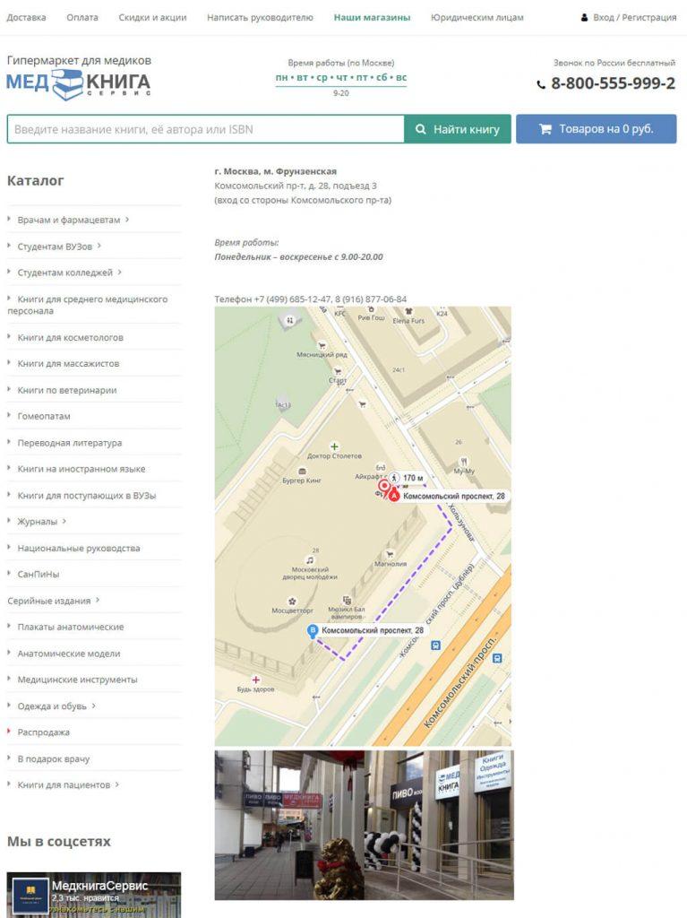 Медкнигасервис - Наши магазины