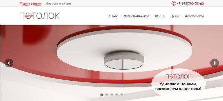 Натяжные потолки Потолок-Дизайн - шапка сайта