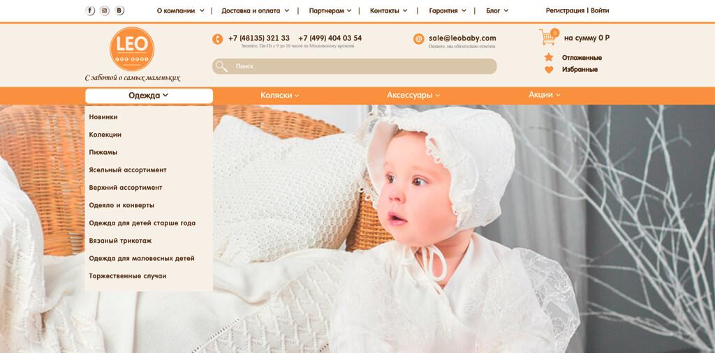 ЛЕО - российский производитель детских товаров - шапка сайта