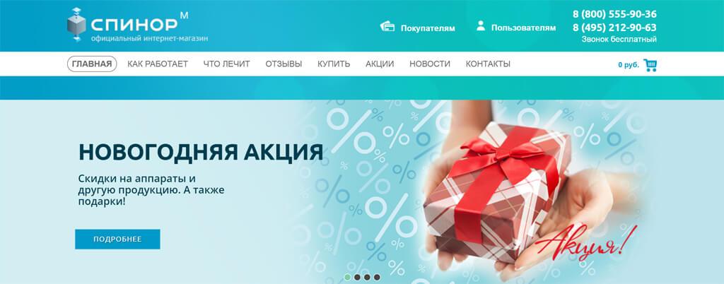 Официальный интернет магазин - Аппарат Спинор