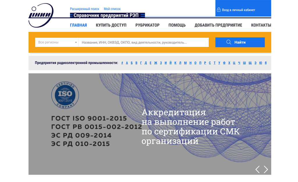 Справочник предприятий РЭП
