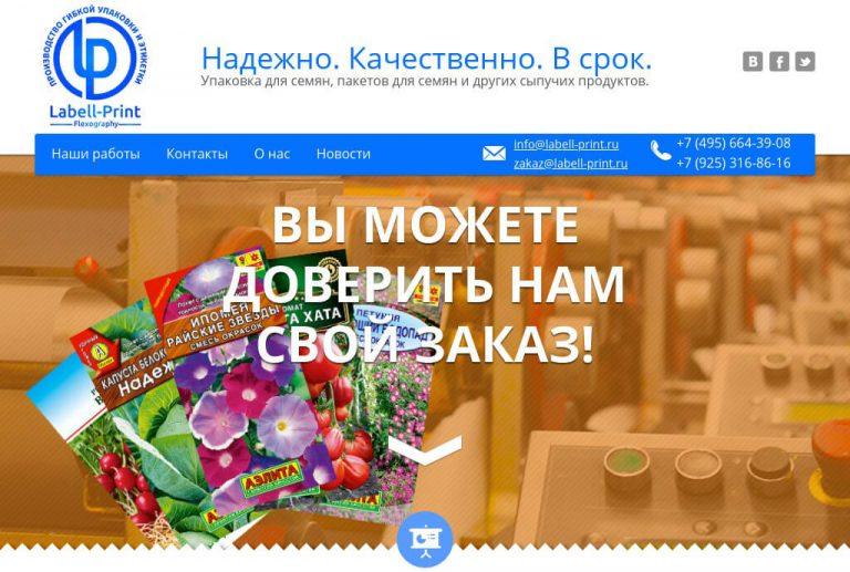 Labell-Print - производство гибкой упаковки и этикетки - шапка